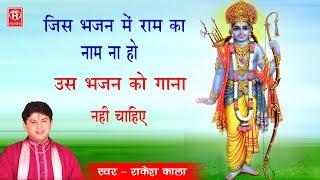Pls subscribe our channel and watch latest song bhajan kisse lokgeet aalha mor..... #title :- जिस भजन में राम का नाम न हो उस को गाना नहीं चाइए #...