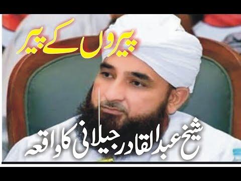 Sheikh Abdul Qadir Jilani ka Waqia | Molana Saqib Raza Mustafvi