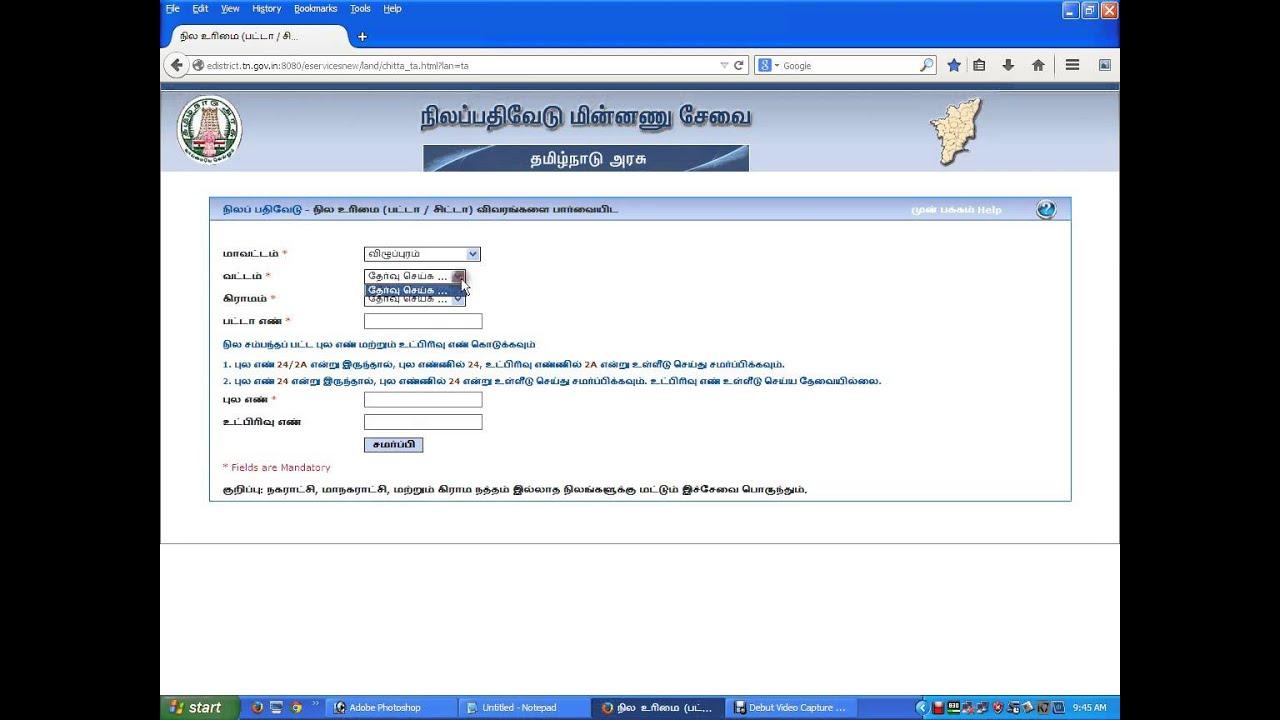 Patta chitta Online Tamil Font download adangalon