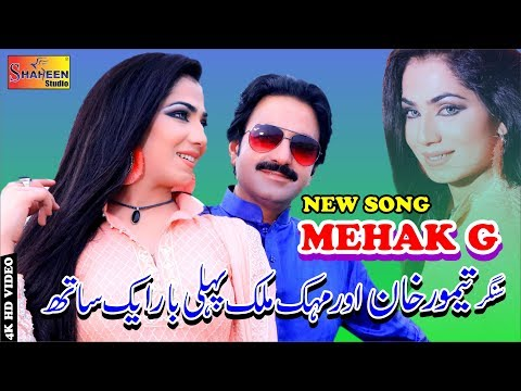 Har Nu Diwana Kitai Mehak G - Taimoor Khan And Mehak Malik - Latest Punjabi And Saraiki Songs 2018