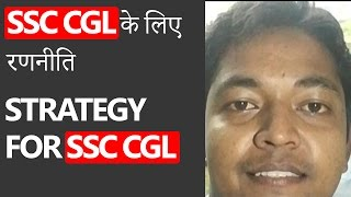 Strategy for SSC CGL by Piyush Porwal (3 Times Selected)