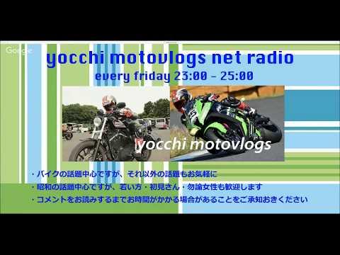 【NetRadio yocchi channel】#83「深夜放談」20170804