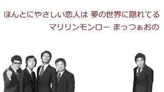 ドリフソング第六弾。あと数曲です。 この曲は志村けんさん加入後のもの...
