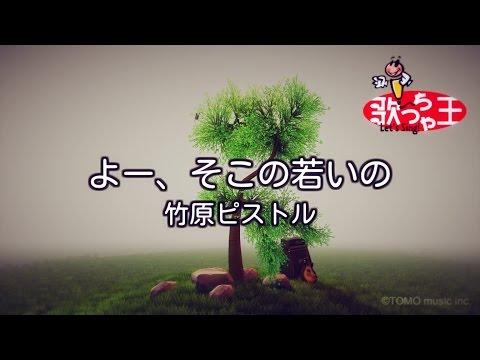 【カラオケ】よー、そこの若いの/竹原ピストル