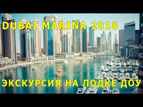 Dubai Marina. Dhow boat cruise. На лодке Доу вокруг Дубай Марины за 60 дирхам.