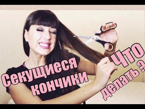 Секущиеся Кончики / Как С Ними Бороться ?