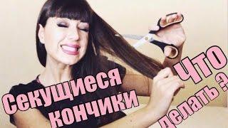 видео Уход за волосами. Что делать, если секутся кончики.