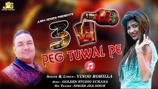 3 PEG Tuwal Pe | Latest New Haryanvi Song | Vinod Rohilla | Haryanvi Dj Songs Haryanvi
