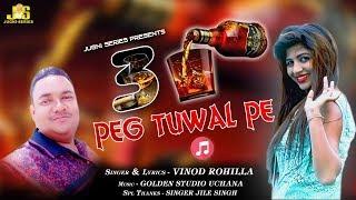 3 PEG Tuwal Pe | Latest New Haryanvi Song | Vinod Rohilla | Haryanvi Dj Songs Haryanvi