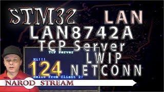 Программирование МК STM32. Урок 124. LAN8742A. LWIP. NETCONN. TCP Server