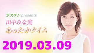 ガスワン presents 田中みな実 あったかタイム 2019年3月9日放送 ゲスト...