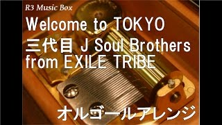 Welcome to TOKYO/三代目 J Soul Brothers from EXILE TRIBE【オルゴール】 (『ローソンキャンペーン』タイアップソング)