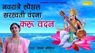 नवरात्रे स्पेशल सरस्वती वंदना : करू वंदन | Prerna Kaushik | Maa Sarswati Bhajan : Sharda Mata