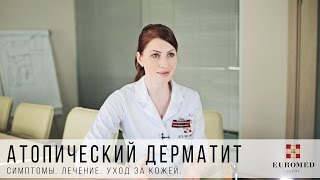 Атопический дерматит у взрослых. Симптомы, причины и лечение.