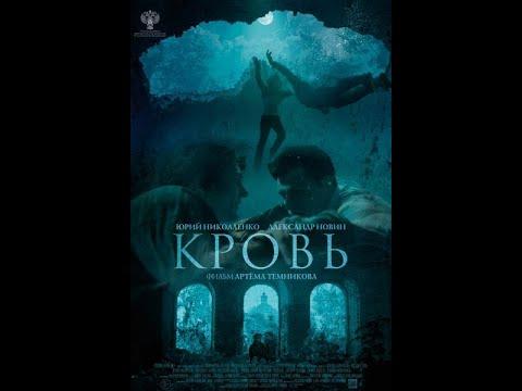 Кровь (2019) (полный фильм) смотреть онлайн фильмы 2019