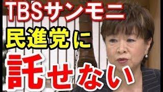 TBSサンデーモーニングで幸田真音が「民進党は自分が大事。だから託せな...