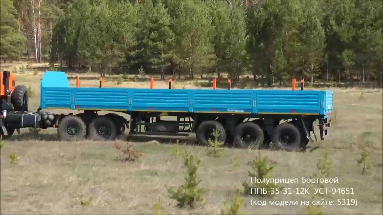 Обзор бортового полуприцепа ВАН ХОЛЛ - YouTube