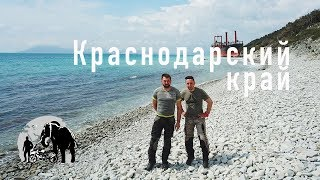 Краснодарский край. Путешествую на мотоцикле