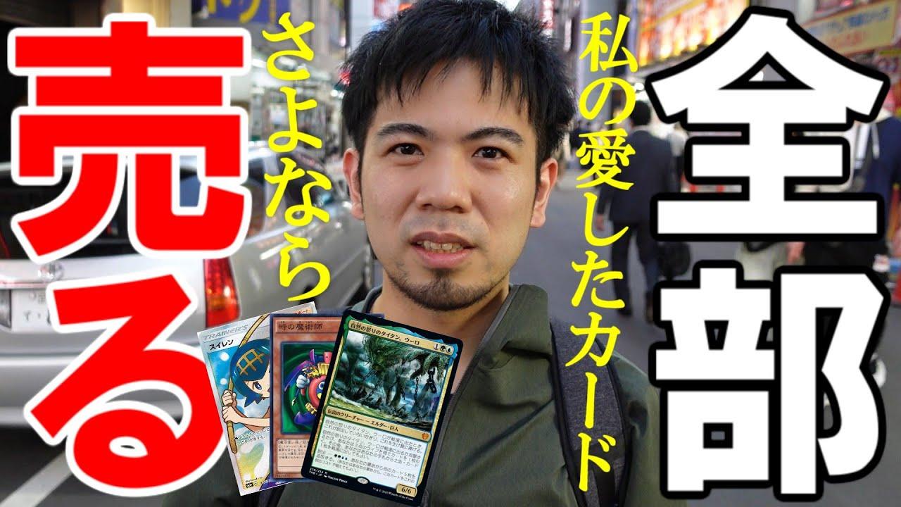 【超感動】引退!カード全部売ったら〇〇〇万円!さよなら私の愛したカードたち【開封大好き】