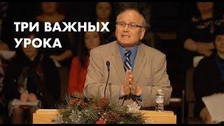 ТРИ ВАЖНЫХ УРОКА - Вячеслав Бойнецкий
