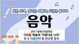 2017 국화뜰 예술제 '아름다운 나라'
