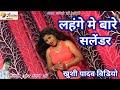 HD_VIDEO_Khushi_Yadav ll लहंगे मे बारे सलेंडर ll Maithili Popular 2019 Video ! Dj Song  maithili Mp3