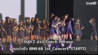 01042018 DAY 2 ช่วง Catch Phrase แนะนำตัว BNK48 1st Concert STARTO