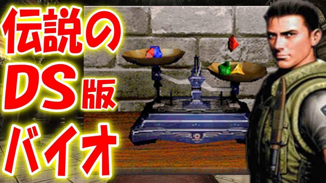 #3【バイオハザードDS】伝説のDS版バイオハザードを実況プレイ