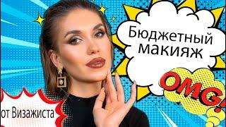 Белорусская КОСМЕТИКА Макияж Белордизайн от Визажста Необычное Использование КОСМЕТИКИ