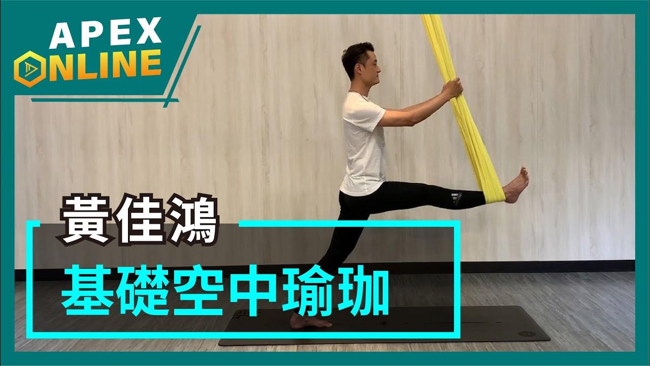 【2020 APEX ONLINE 體驗課程】型男養成-基礎入門空中瑜珈︱ 黃佳鴻 教官 #31 - YouTube