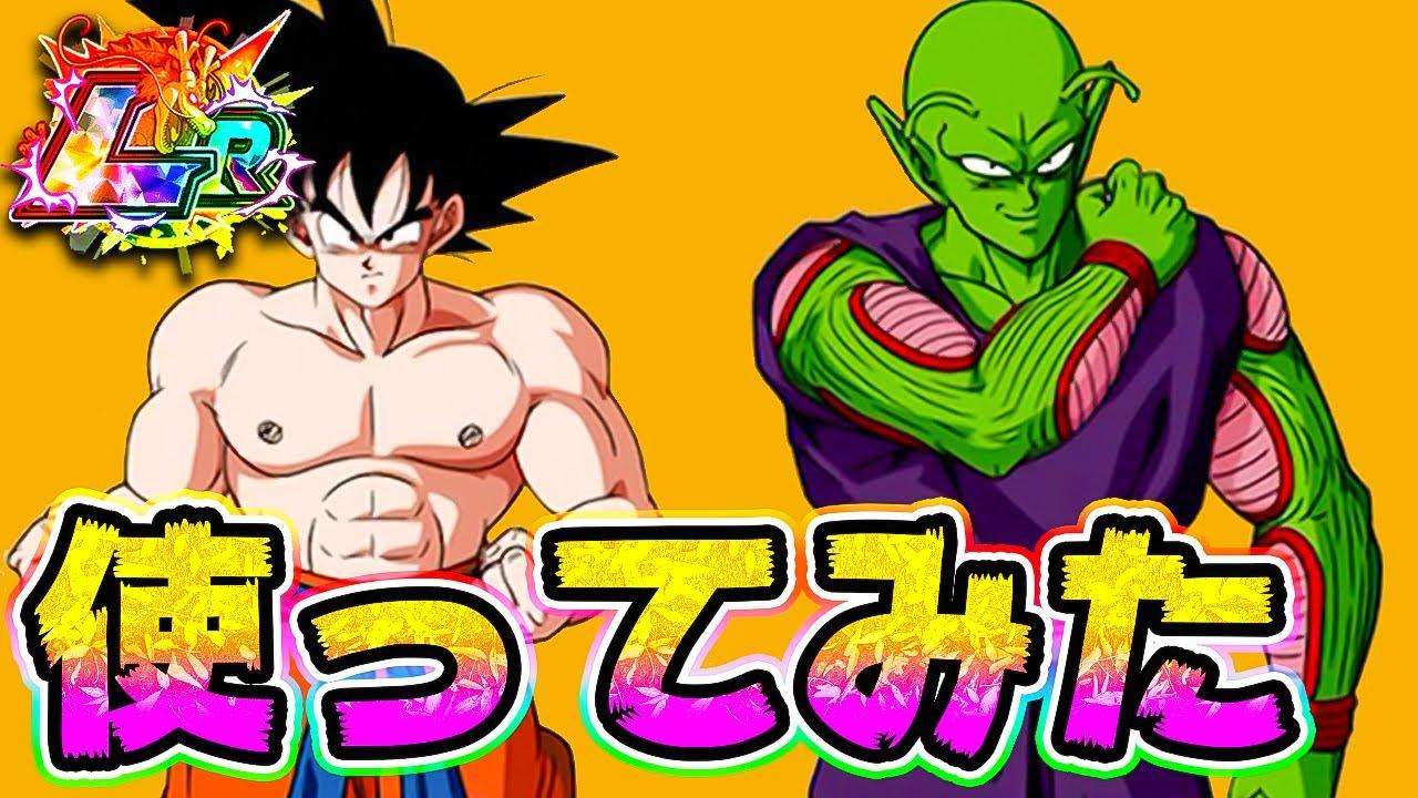 【ドッカンバトル】エモさはナンバーワン!LR悟空&ピッコロを使ってみた【Dragon Ball Z Dokkan Battle】