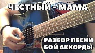 РАЗБОР ПЕСНИ ЧЕСТНЫЙ (ТИМУР ГАТИЯТУЛЛИН) - МАМА