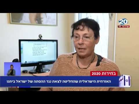 האזרחית הישראלית שהחליטה לצאת נגד ההסתה של ישראל ביתנו