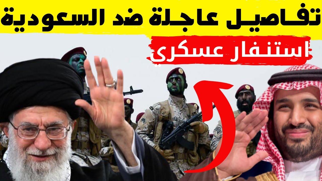 استنفار الـسعودية بعد معلومات خـطير ة عن هـ جوم  ايـ را ني