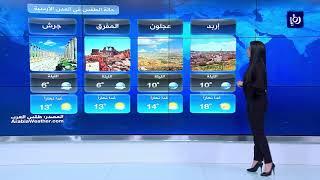 النشرة الجوية الأردنية من رؤيا 18-12-2018