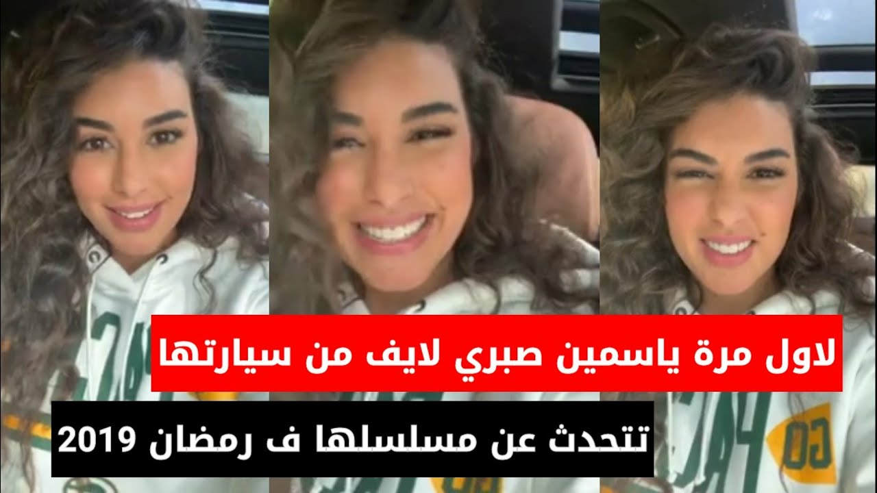 ياسمين صبري لايف لاول تتحدث عن مسلسلها ف رمضان 2019 وتنزعج من هذه الاسئلة