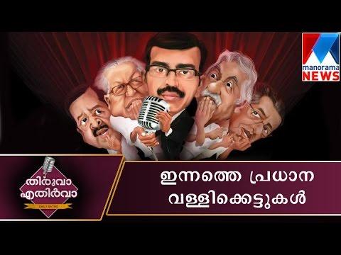 Thiruva Ethirva | Manorama News