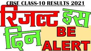 Live Result Official News 😮 | Cbse Class 10 Result Date 2021| Cbse Latest News, Result Aa Raha Hai 😱