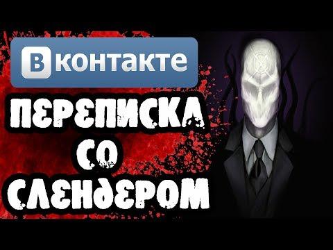 Страшилки на ночь - САМАЯ СТРАШНАЯ ПЕРЕПИСКА СО СЛЕНДЕРОМ В ВКОНТАКТЕ - Крипипаста