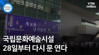 국립문화예술시설 28일부터 다시 문 연다 / YTN 사…