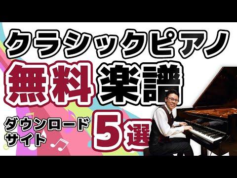 56、クラシックピアノ楽譜無料ダウンロードサイト5選 | 大人の ...