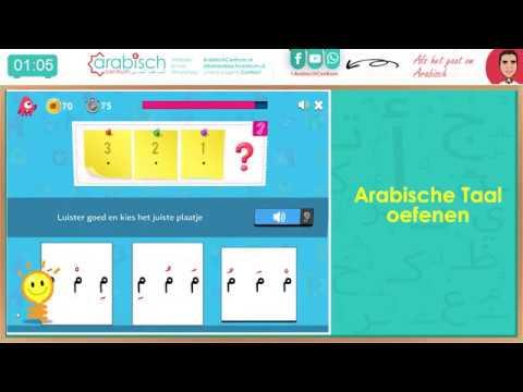 Arabisch leren - letters op volgorde from YouTube · Duration:  57 seconds