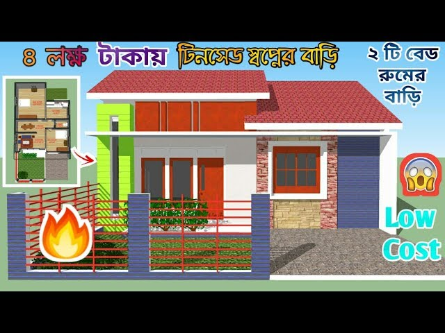 ??? ??? ?????? ?????? | Low cost house design in Bangladesh