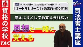 出版以来、そのわかりやすさで絶大なる支持を集める、「山本浩司のオー...
