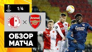 15 04 2021 Славия Арсенал Обзор ответного матча 1 4 финала Лиги Европы