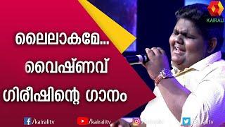 പാടുന്നു പ്രിയ രാഗങ്ങൾ ഗാനവുമായി വൈഷ്ണവ് | Paadunnu Priya Raagangal | Vaishnav | Songs | Kairali TV