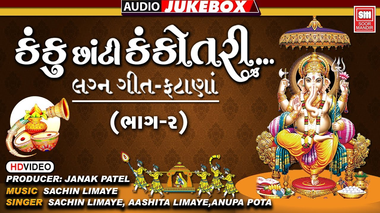 Kanku Chhanti Kankotari (Part 2) - Audio Jukebox - Gujarati Lagna Geet