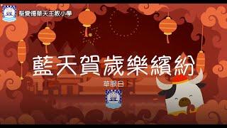 Publication Date: 2021-02-07 | Video Title: 2021聖愛德華天主教小學 華服日