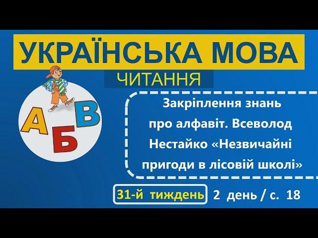 """1 клас. Українська мова (читання). Закріплення знань про алфавіт. Всеволод Нестайко """"Незвичайні пригоди в лісовій школі""""."""