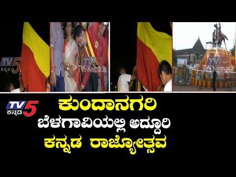 ಕುಂದನಗರಿಯಲ್ಲಿ ಅದ್ದೂರಿ ಕನ್ನಡ ರಾಜ್ಯೋತ್ಸವ ಆಚರಣೆ | Belagavi Kannada Rajyotsava 2018 | TV5 Kannada